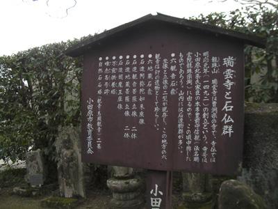 瑞雲寺の石仏群