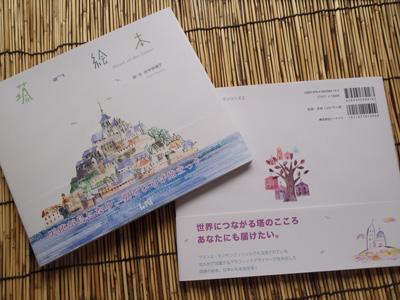 「塔の絵本」表と裏のカバー
