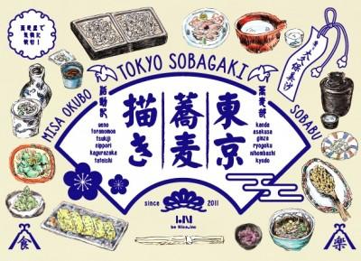 「東京蕎麦描き」カバー
