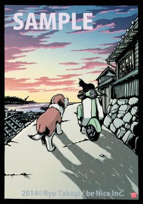 きりえ画文集「ユメとバルーン」第2弾「いつもの坂道」イメージ