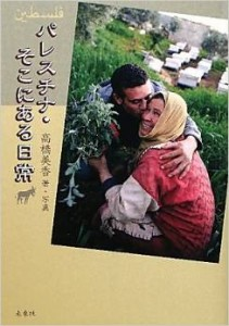 「パレスチナ・そこにある日常」(未来社)