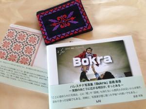 3月発売の高橋美香写真集「ボクラ・明日、パレスチナで」と手作り刺繍クラフト