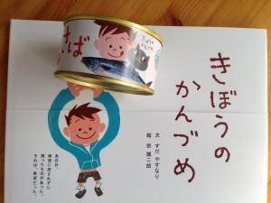 絵本「きぼうのかんづめ」とそのラベル缶(木の屋石巻水産さんの金華さば缶)