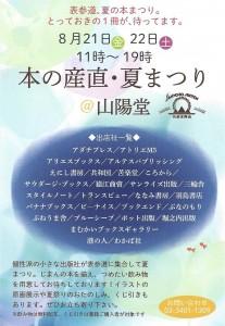 本の産直・夏まつり@山陽堂 DM