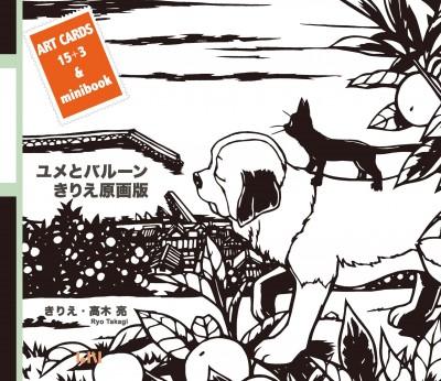 高木亮「ユメとバルーン きりえ原画版」表紙