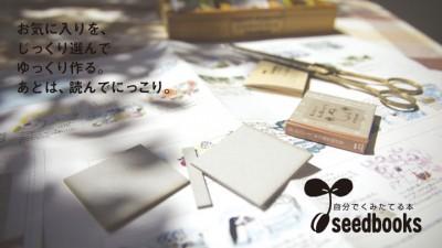 ピクチャーブックリールによるミニチュア絵本製作キット「seedbooks」
