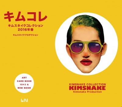 「キムコレ〜キムスネイクコレクション2016春」表紙