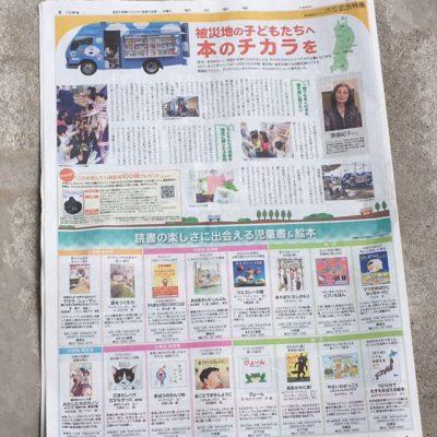 朝日新聞全国版(2016年6月12日朝刊)