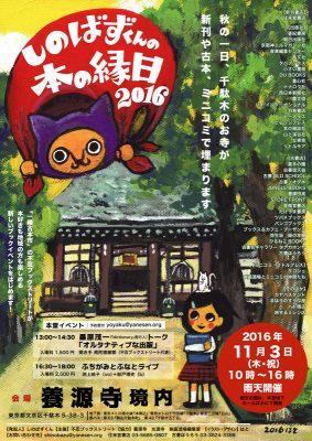 ennichi_2016_poster