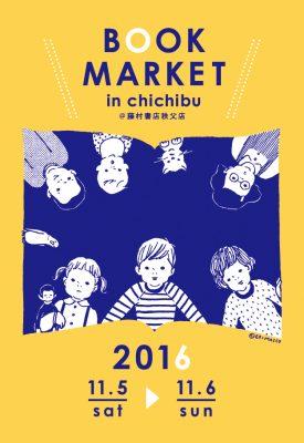 BOOK MARKET in 秩父