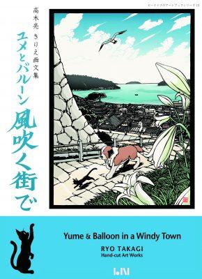 高木亮きりえ画文集「ユメとバルーン 風吹く街で」表紙