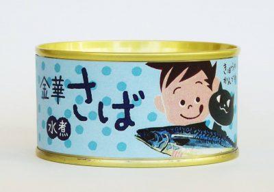 絵本きぼうのかんづめラベル 木の屋石巻水産 金華さば水煮缶