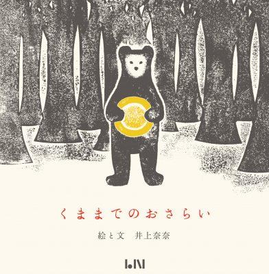 井上奈奈「くままでのおさらい」(ハンディ版表紙)