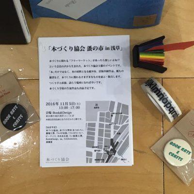 本づくり協会蚤の市in浅草