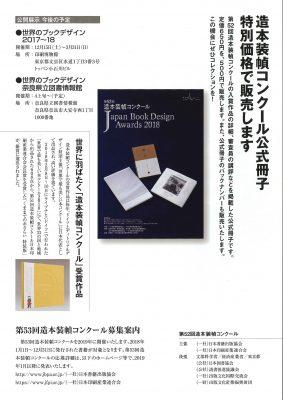 展示のお知らせ*ポスターを掲載】世界のブックデザイン2017-2018 ...